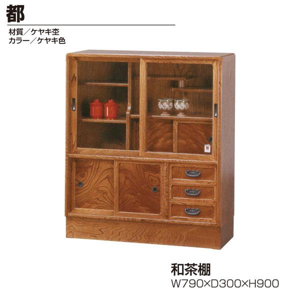 民芸家具 和風 国産 和茶棚 食器棚 茶箪笥「都」 開梱設置無料