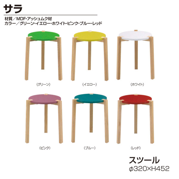 スツール スタッキングチェアー 椅子 チェア「サラ」 6脚入 6色対応 送料無料