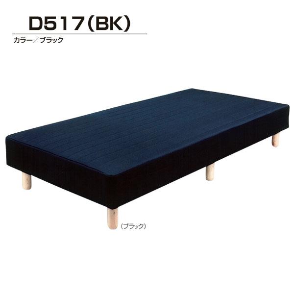 送料無料 開梱設置 シングルマットレス 3色対応脚付きマットレス【D-517】