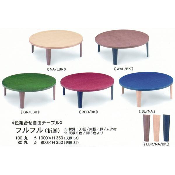 テーブル 完成品 丸型 折脚 リビングテーブル 「フルフル」80cm丸 送料無料