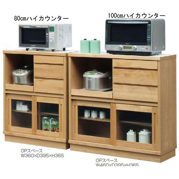 \ポイント増量&お得クーポン/キッチンカウンター「ハッピー」 80cm幅 カラー対応3色開梱設置送料無料