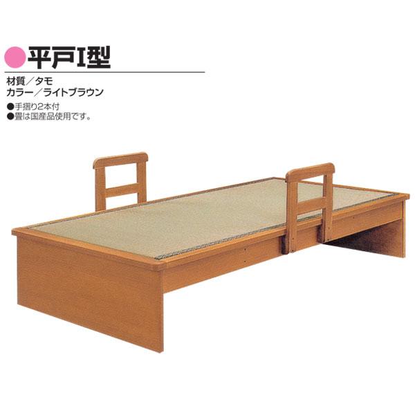 組み立てします!送料無料 開梱設置手すり2本付き シングル畳ベッド【平戸 1型】フラットタイプ