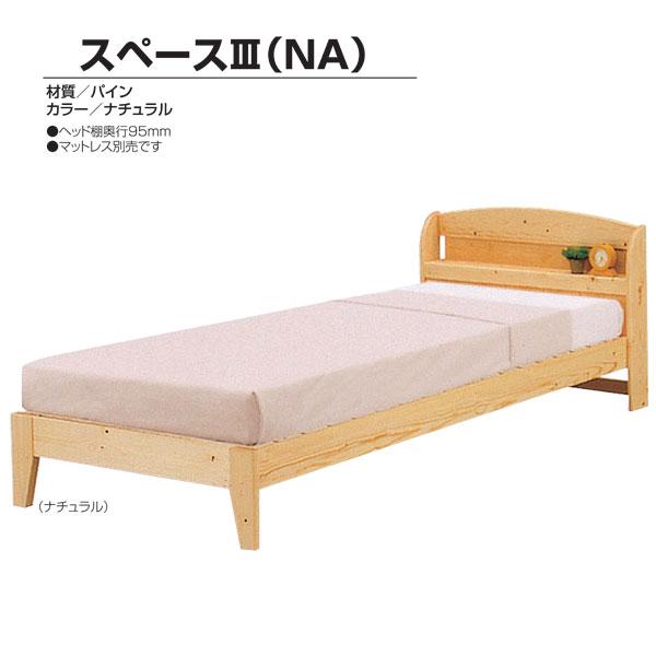 シングルベッド フレームのみ【スペース 3】 2色対応 送料無料