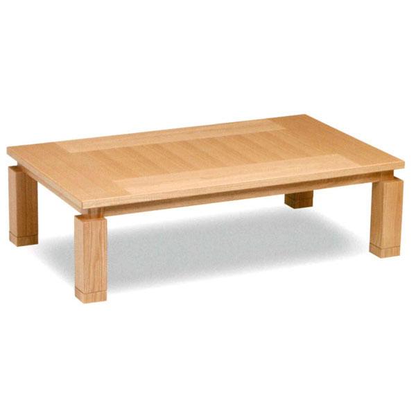 テーブル 座卓 ネジ止めタモ材120cm幅 国産 送料無料