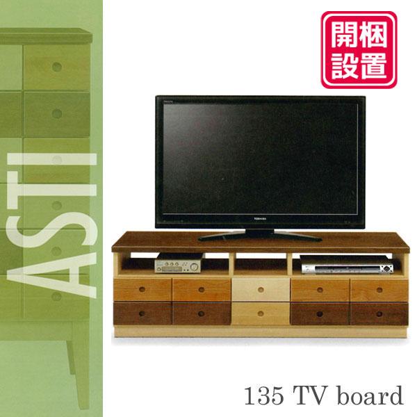 \ポイント増量&お得クーポン/【開梱設置】 TVボード テレビ台 収納ロータイプ 138cm幅「アスティ」