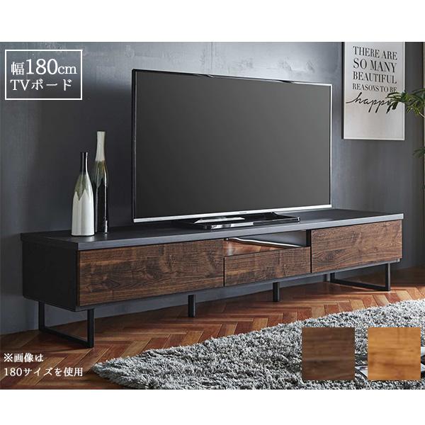 開梱設置 日本製 テレビボード TVボード TV台 ローボード 収納 引き出しフルオープンレール ブラックアイアン脚 180cm 2色 NAナチュラル BRブラウン 「ボルト」