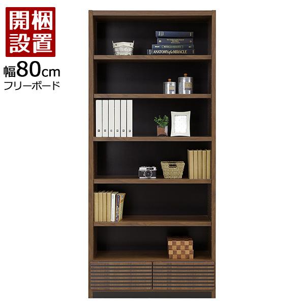 開梱設置 日本製 本棚 書棚 ラック コレクションボード 耐震ダボ 「ストライプ」 80フリーボード 80.7cm パイン材 ツートンカラー 格子デザイン※入荷待ち 5月下旬予定