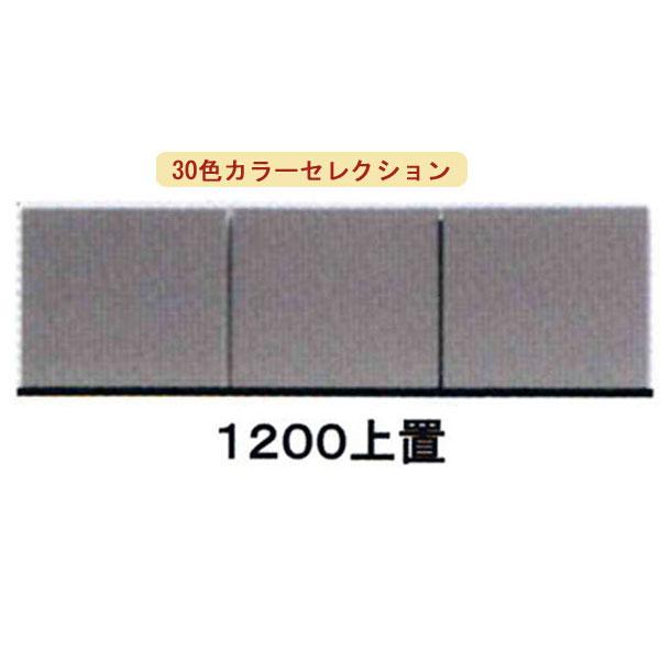 pawell パウエル 30色対応 食器棚 上置きのみ幅117cm 奥行41cm 高さ33cm国産 日本製 セミ オーダー