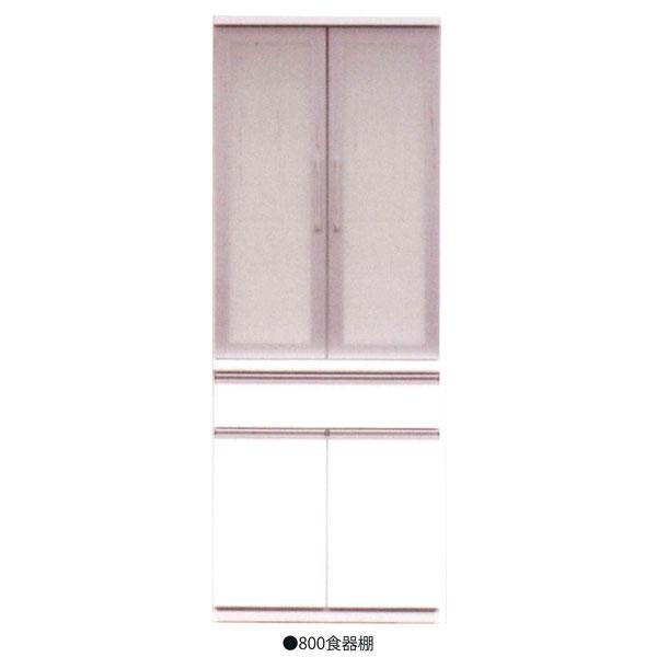 食器棚 79cm幅 奥行45cm ホワイトダイニングボード 国産 開梱設置 送料無料