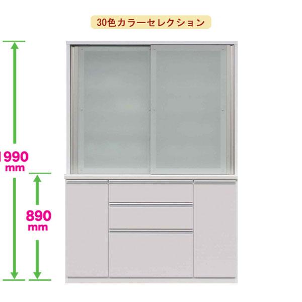 食器棚 ダイニングボード ダイニング収納 キッチンボード キッチン収納140cm幅 引き戸 カラー50色対応 国産 開梱設置・送料無料