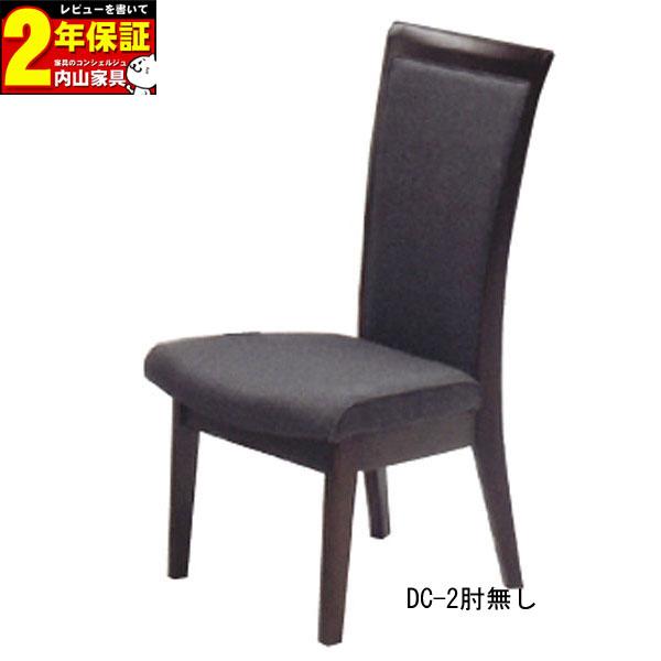 肘無し ダイニングチェアー チェア 椅子 完成品 2脚セット 送料無料 布張り
