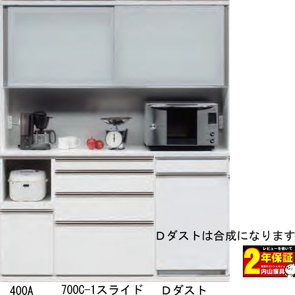 幅167cm 高さ179cm レンジボード 完成品 キッチン収納 D-ダスト 開梱設置
