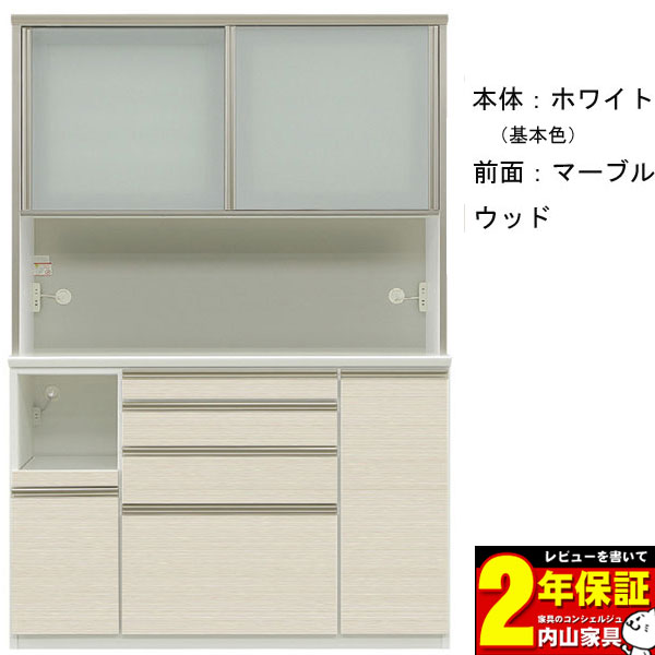 レンジボード 148cm幅 完成品 キッチン収納 本体2色 前板カラー対応50色 受注生産品 開梱設置