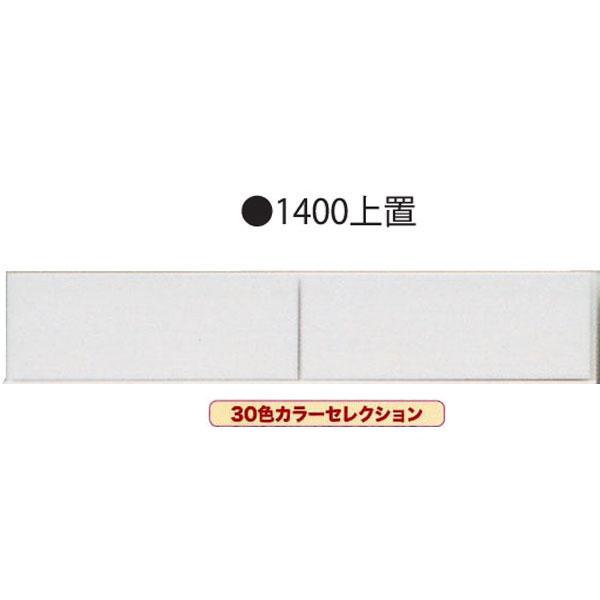 食器棚上置き 140cm幅 28~50cm高さオーダー対応(1cm刻み)キッチン収納 受注生産品 国産 開梱設置・送料無料