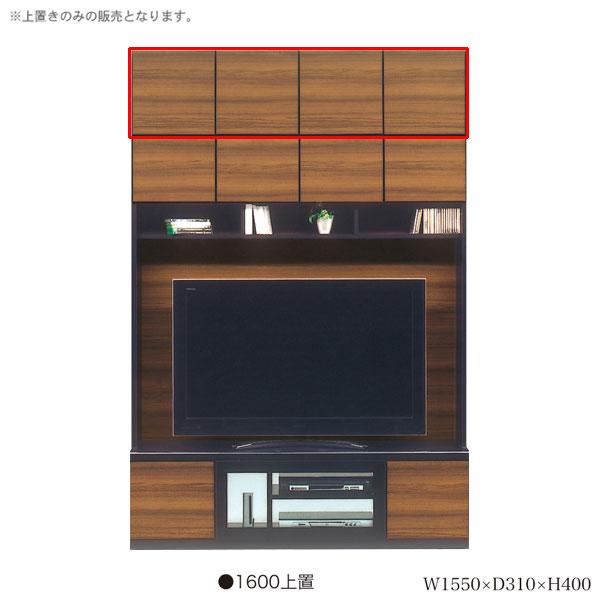 \ポイント増量&お得クーポン/1600上置 TVボード上置き リビング収納 収納棚 戸棚160cm幅 高さ40cm 国産 開梱設置・送料無料