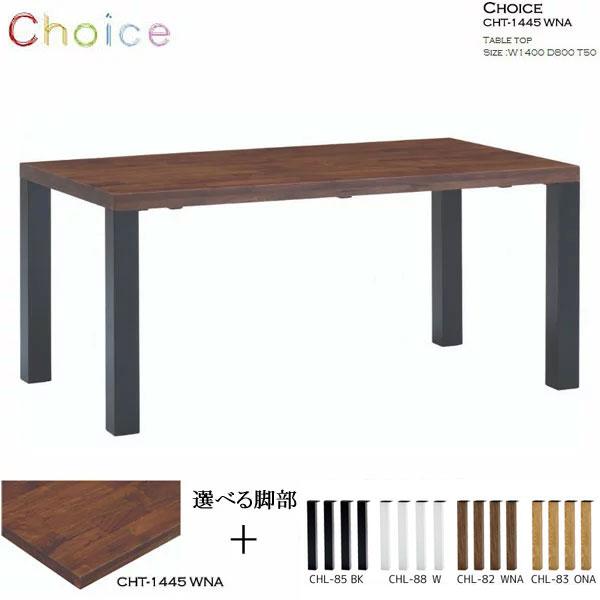ミキモク MIKIMOKU Choice 140ダイニングテーブル天板 CHT-1445 WNA ウォールナット 脚部CHL-85 CHL-88食卓テーブル チョイス送料無料 玄関渡し ※9月末の入荷予定