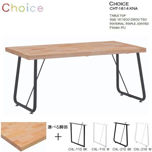 \ポイント増量&お得クーポン/ ミキモク MIKIMOKU Choice 160ダイニングテーブル天板 CHT-1614 KNA メープル脚部CHL-110-210 脚部4タイプ食卓テーブル チョイス送料無料 玄関渡し
