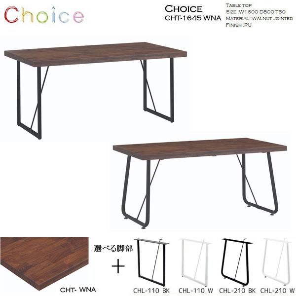 \ポイント増量&お得クーポン/ ミキモク MIKIMOKU Choice 160ダイニングテーブル天板 CHT-1645 WNA ウォールナット 脚部CHL-110-210食卓テーブル チョイス送料無料 玄関渡し