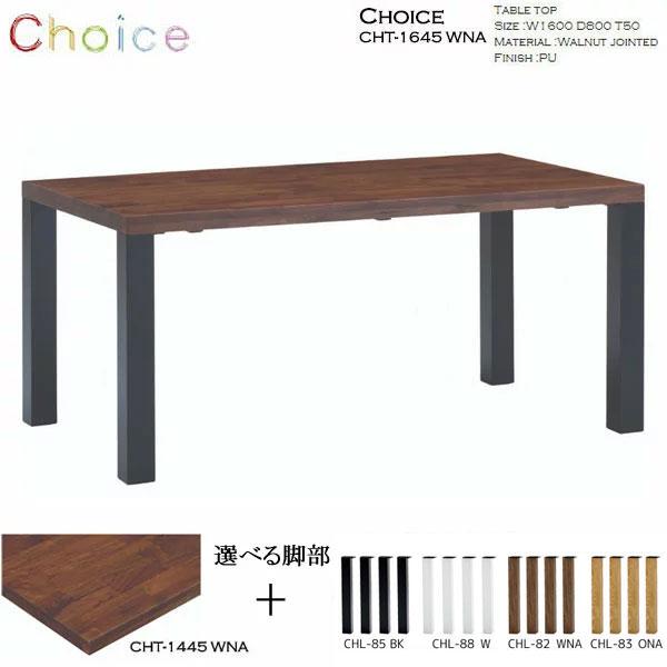 ミキモク MIKIMOKU Choice 160ダイニングテーブル天板 CHT-1645 WNA ウォールナット 脚部CHL-85-88食卓テーブル チョイス送料無料 玄関渡し