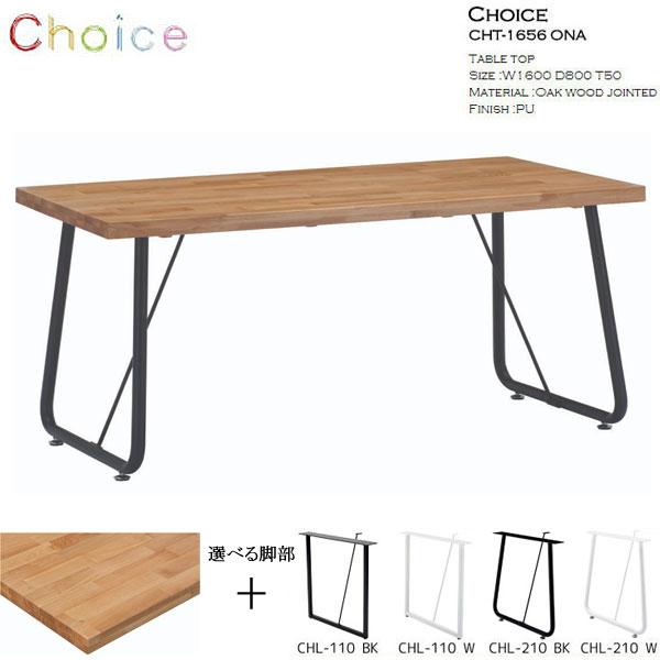 \ポイント増量&お得クーポン/ ミキモク MIKIMOKU Choice 160ダイニングテーブル天板 CHT-1656 ONA オークナチュラル脚部CHL-110-210 脚部4タイプ食卓テーブル チョイス送料無料 玄関渡し