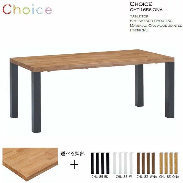 ミキモク MIKIMOKU Choice 140ダイニングテーブル天板 CHT-1656 ONA オークナチュラル脚部CHL-85-88 脚部2タイプ食卓テーブル チョイス送料無料 玄関渡し