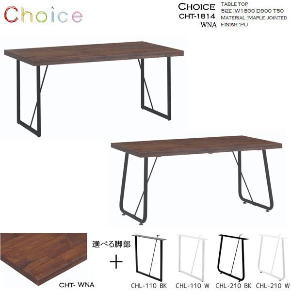 \3/21~ポイント増量&お得クーポン/ ミキモク MIKIMOKU Choice 180ダイニングテーブル天板 CHT-1845 WNA ウォールナット 脚部CHL-110~210食卓テーブル チョイス送料無料 玄関渡し
