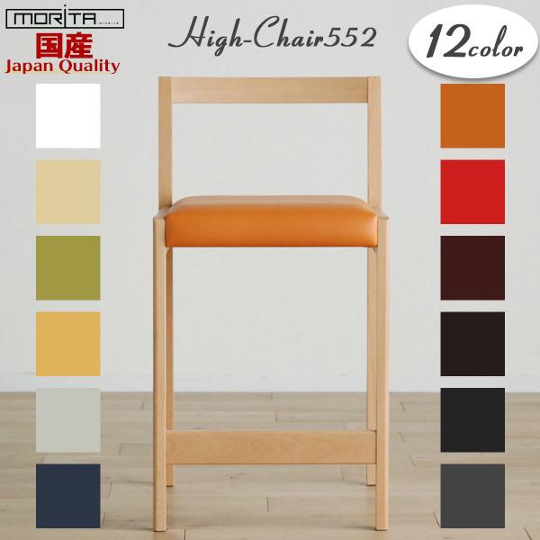 \ポイント増量&お得クーポン/モリタインテリア ハイチェア 椅子 単品 12色「 ハイチェア552 HCBL5520 」 合成皮革 PVCビーチ材 国産