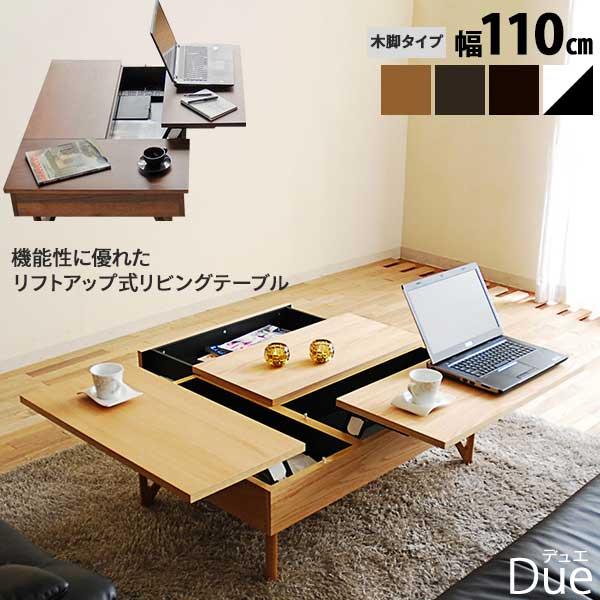 モリタインテリア センターテーブル ロータイプ110cm幅 3色対応 リフトアップ式天板 要組立「 Due デュエ リビングテーブル 」 国産玄関渡し
