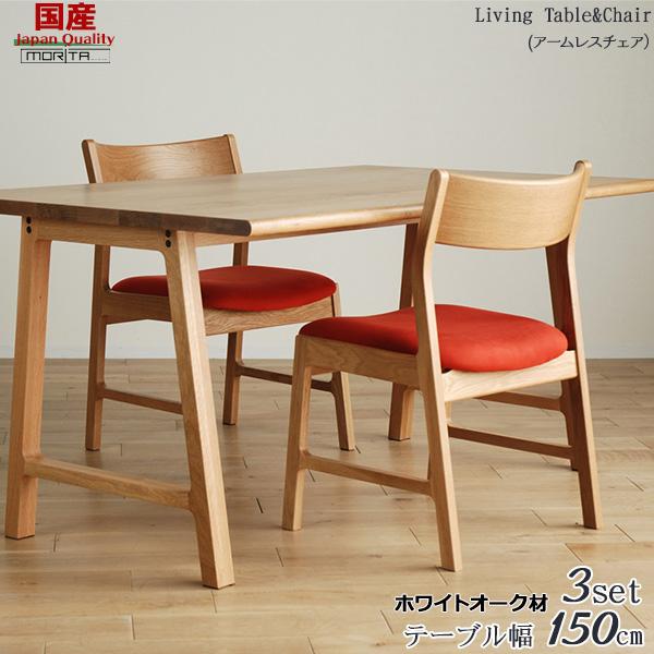 【開梱設置】 ダイニングテーブルセット 2人木製 北欧 テーブル150cm 肘無チェア 国産モリタインテリア 「 encore アンコール 」【受注生産】