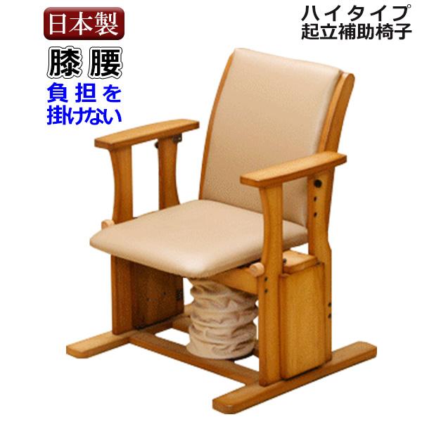 中居木工 座椅子 「起立補助椅子 ハイタイプ」リハビリ 介護 耐荷重45~75kg いす 椅子 イス食卓テーブルで使えるタイプ 【代引不可】NK2001