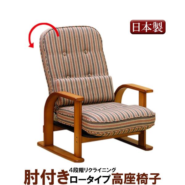 中居木工 「肘付き高座椅子 ロータイプ」 イスいす 座椅子 単品 座面高さ32cm 組立式【代引不可】 NK2220