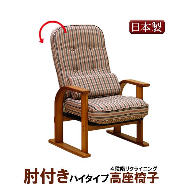 中居木工 「肘付き高座椅子 ハイタイプ」イス いす 座椅子 単品 座面高さ39cm 組立式【代引不可】 NK2224