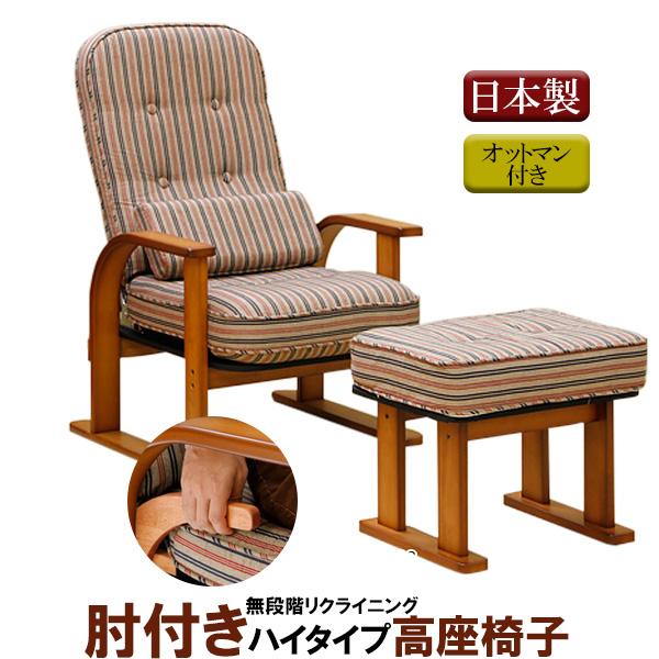 \ポイント増量&お得クーポン/中居木工 「肘付き高座椅子 ハイタイプ」オットマン付 背の角度調整可能 椅子リクライニング式 座いす イス 【代引不可】NK2232 NK2252
