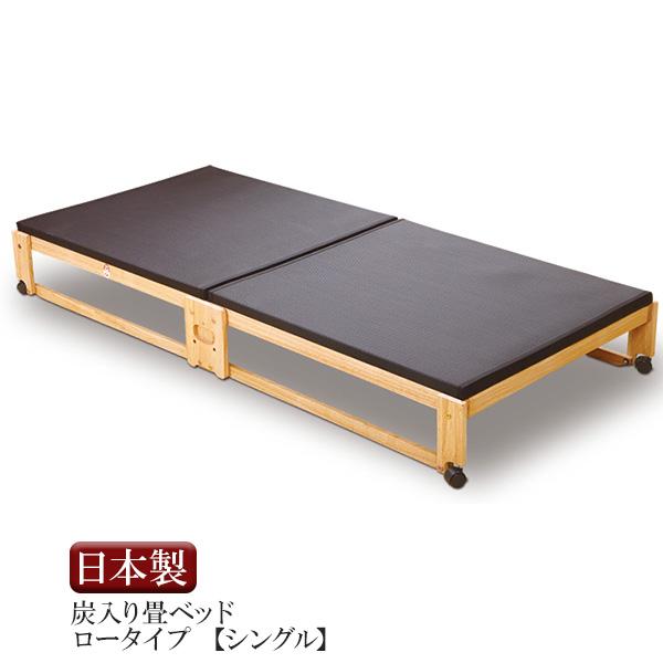 中居木工 「炭入り 折りたたみ畳ベッド」 和風シングルベッド キャスター付きロータイプ NK - 2712 和室 モダン【代引不可】組立式
