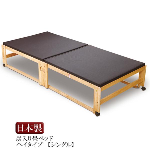 中居木工 「炭入り 折りたたみ畳ベッド」 和風シングルベッド ハイタイプキャスター付き NK - 2791 和室 モダン【代引不可】組立式