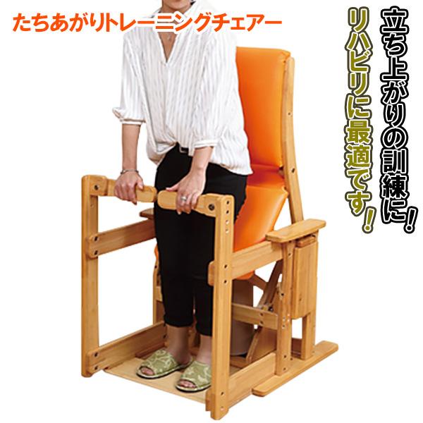 中居木工 「たちあがりトレーニングチェアー」機能回復訓練 リハビリ 椅子 イス いす【代引不可】 NK3300