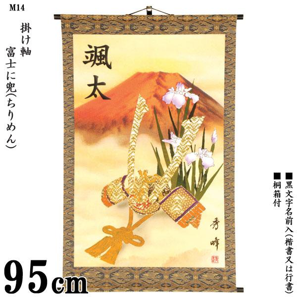 室内旗 掛け軸 95cm 座敷旗 タペストリー 5月飾り「赤富士に兜 M14(ちりめん)」 名入れ込み 桐箱付 送料無料 小林捺染 フジサン鯉