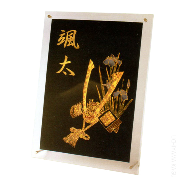 フレーム(壁掛兼用) 室内飾り 5月飾り「兜飾り(中) S-2」 名前入れ込み スタンド付送料無料 五月節句 フジサン鯉