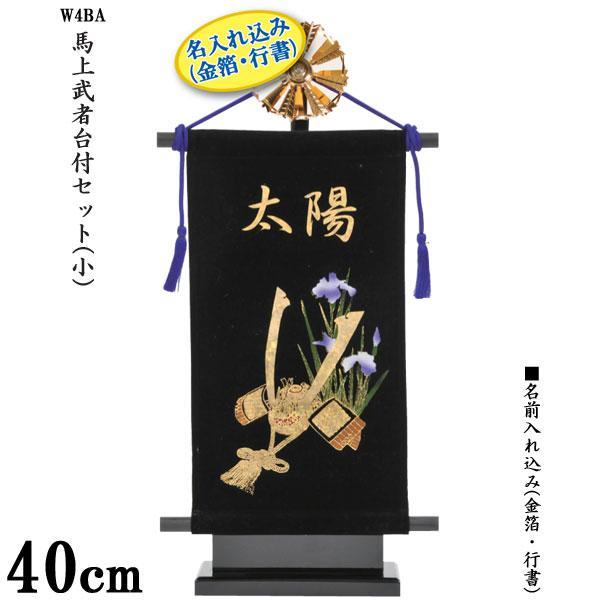 室内旗 名前旗 座敷旗 5月飾り「兜台付セット(小) W4K」 名入れ込み 送料無料 小林捺染 フジサン鯉