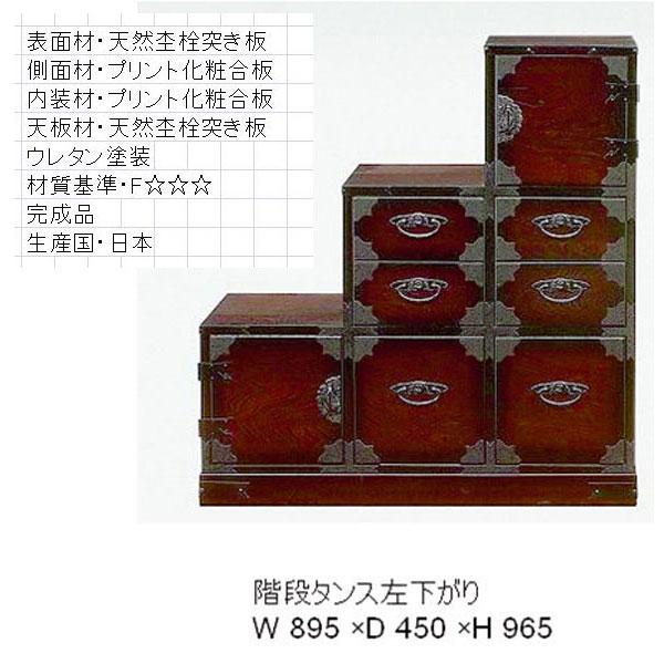 民芸家具 階段チェスト国産 90cm幅 「大和」開梱設置 送料無料