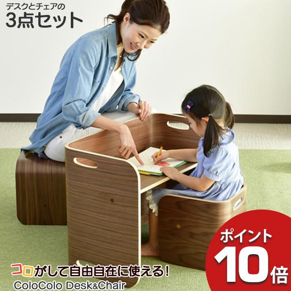 送料無料 コロコロチェア&デスク COLOCOLO 3点セット イス 椅子 いす ベビーから大人まで使える HOPPL ホップル 代引不可】