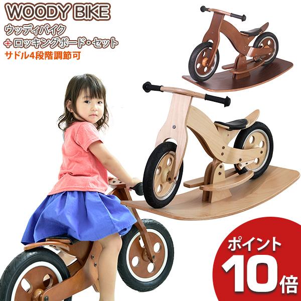 HOPPL ホップル「WOODY BIKE ウッディバイク セット」 木製 練習ロッキングボード付き 2色対応 組立式木馬 バランスバイク 【代引不可】