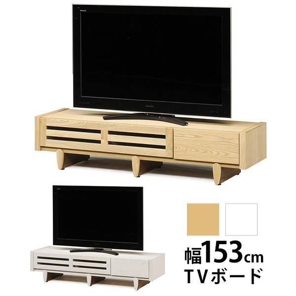 テレビボード TV台 ロータイプ 木製 153cm幅 国産 引き出し ブラックアッシュ無垢 脚付き ナチュラル ホワイト 「メヌエット 153TVボード」 玄関渡し