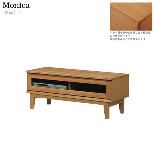 テレビボード TVボード102cm幅 「モニカ」