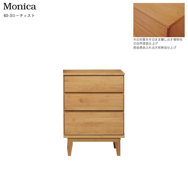 ローチェスト 60cm幅3段「モニカ」