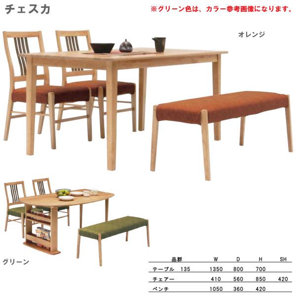 \ポイント増量&お得クーポン/ダイニングテーブルセット 椅子は布張りダイニング 4点セット カラー対応2色「チェスカ」 開梱設置・送料無料