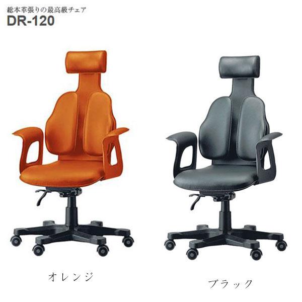 オフィスチェアー デュオレスト「DR-120-革」 ハイタイプ ブラック オレンジ 送料無料