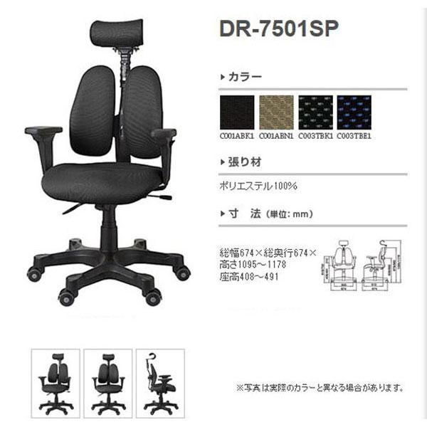 \ポイント増量&お得クーポン/オフィスチェアー デュオレスト「DR-7501SP」 ハイタイプ 4色対応 送料無料