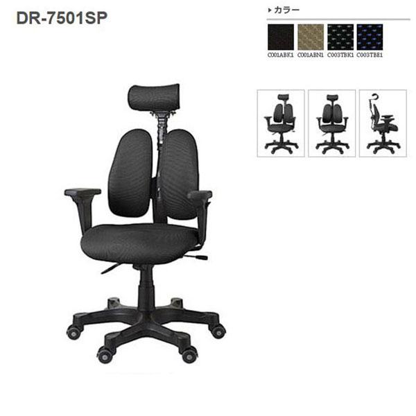 \3/21~ポイント増量&お得クーポン/ オフィスチェアー デュオレスト「DR-7501SP」 ハイタイプ 4色対応 送料無料