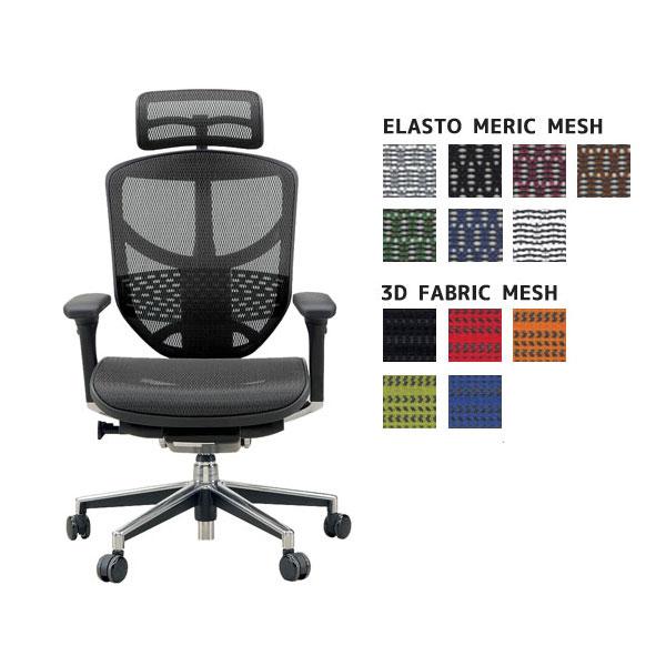 オフィスチェアー エルゴヒューマン「ENJOY」 「EJ-HAM」 ハイタイプ 12色対応 送料無料